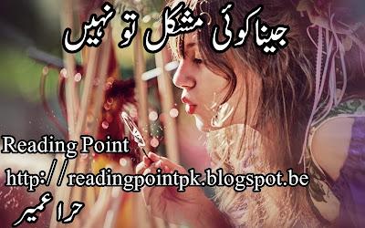 Jena koi mushkil to nahin by Hira Umair Episode 9 Online Reding
