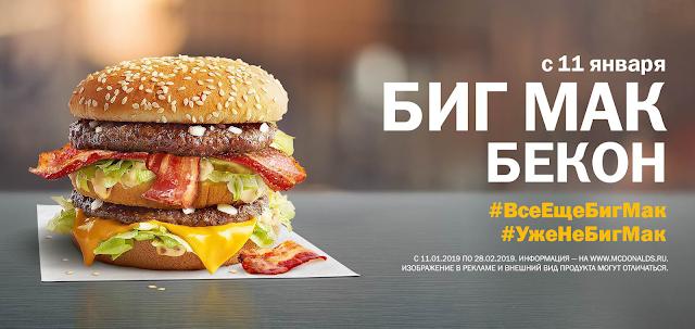 «Биг Мак с беконом» в Макдоналдс, «Биг Мак с беконом» в Макдональдс, «Биг Мак с беконом» в Mcdonalds состав цена стоиомость пищевая ценность Россия 2018