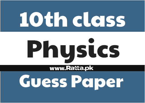 Matric 10th Class Physics Guess Paper 2018