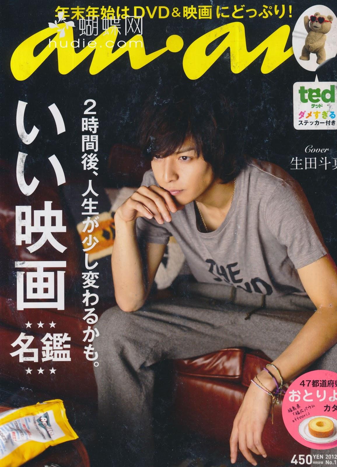 li8htnin8s japanese magazine stash anan magazine 2013
