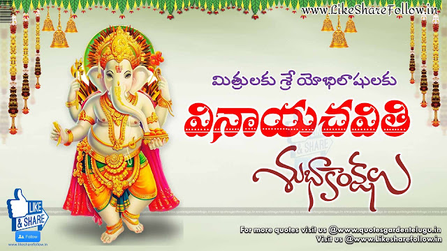 Telugu Vinayaka chaviti greetings wishes quotes