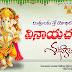 Telugu Vinayaka chaviti greetings wishes quotes