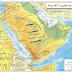 حل درس الملامح الطبيعية لشبه جزيرة العرب كتاب الطالب + النشط صـ 8