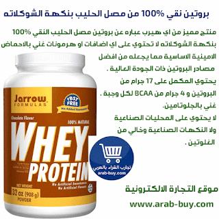 بروتين نقي ١٠٠٪ من مصل الحليب بنكهة الشوكلاتة