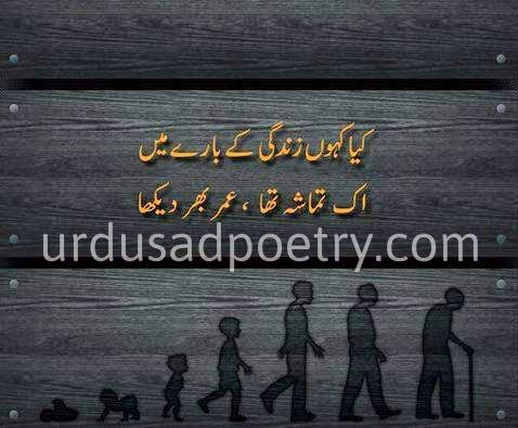 Kya Kahun Zindagi K Bary Me - Urdu Sad Poetry