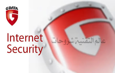 تطبيق-G-Data-Internet-Security