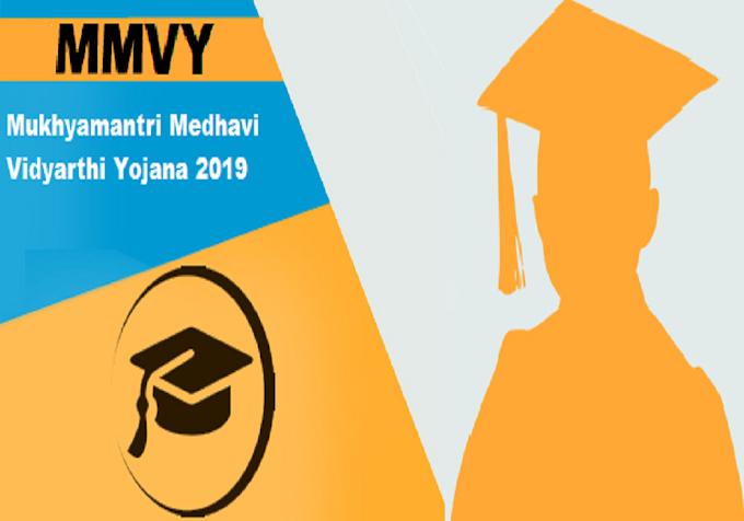 medhavi chhatra yojana mp 2019 Registration last Date