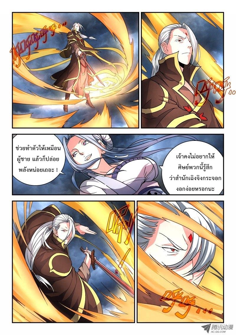 อ่านการ์ตูน Spirit Blade Mountain 72 ภาพที่ 8