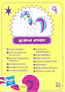 My Little Pony Wave 5 Rainbow Wishes Blind Bag Card