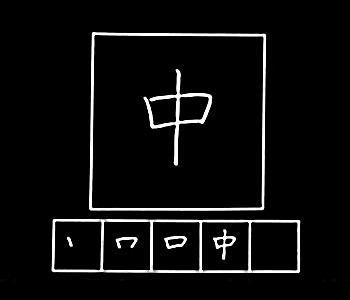 kanji medium/in the middle of