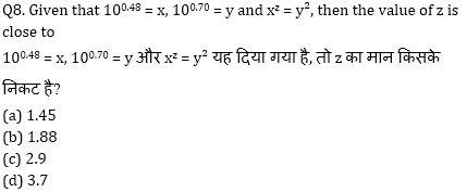 RRB NTPC Mathematics Quiz : 14th September_120.1