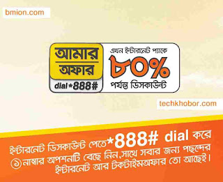 Banglalink-Amar-Offer-Dial-888-Internet-Offers-Talk-Time-offers-Recharge-bonuses-Tariffs-and-a-lot-more-exciting-propositions