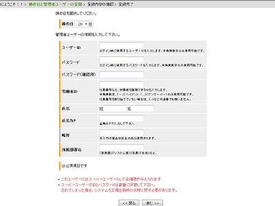 NFC勤怠管理GOZIC 締め日と管理者ユーザー情報入力画面