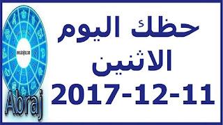 حظك اليوم الاثنين 11-12-2017