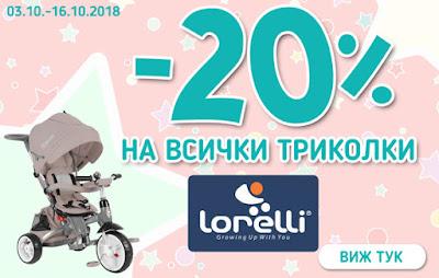 -20% на всички триколки Lorelli