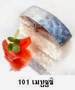 101 เมนูซูชิ