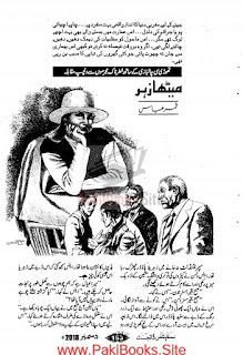 Meetha Zehar Novel By Samar Abbas