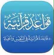 كتاب قواعد قرآنية للدكتور عمر بن عبدالله المقبل القاعدة