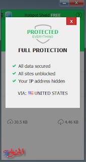 تحميل برنامج Hotspot Shield وشرح التنصيب والتشغيل هوت سبوت شيلد