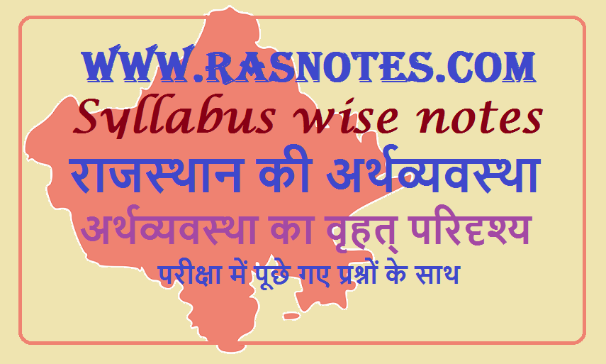 notes on economy of rajasthan for ras exam