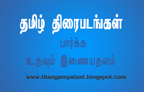 website for watching tamil movies