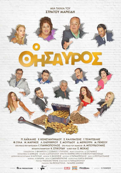 Ο Θησαυρός (2017) ταινιες online seires oipeirates greek subs