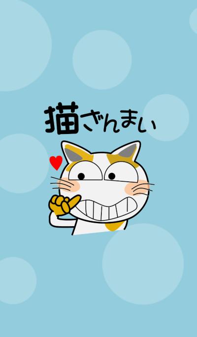 Mi-ke cat Mimi