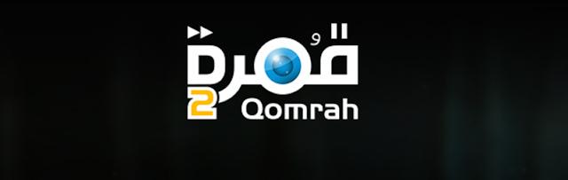 مواعيد برنامج قمرة 2 لاحمد الشقيري والقنوات العارضة له - رمضان 2017