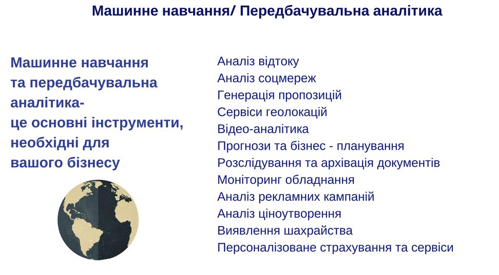 сценарії_застосування