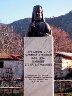 Αποτέλεσμα εικόνας για Πατριάρχη Χρύσανθου Α΄ στο Κάτω Γραμματικό