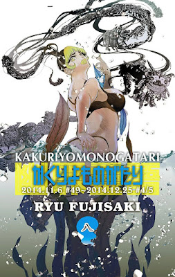 [Manga] かくりよものがたり 第01-08巻 [Kakuriyo Monogatari Vol 01-08] Raw Download