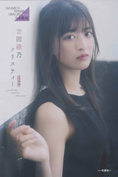 Ayano Christie Yoshida 吉田綾乃クリスティー, B.L.T. 2019.11 (ビー・エル・ティー 2019年11月号)