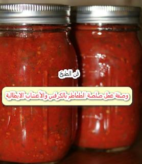 وصفة عمل صلصة الطماطم بالكرفس والأعشاب الايطالية