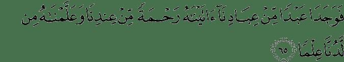 Surat Al Kahfi Ayat 65