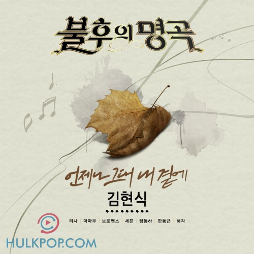 [Single] Various Artists – Immortal Song (Singing The Legend – Kim Hyun Sik Special)