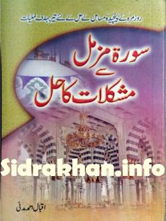 Surah Muzammil say Mushkilat Ka Haal