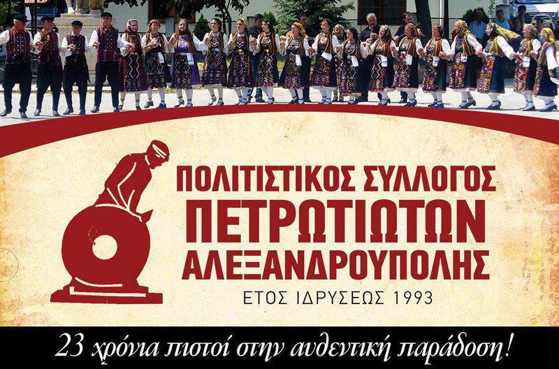 Ο Πολιτιστικός Σύλλογος Πετρωτιωτών Αλεξανδρούπολης ξεκινάει τη νέα χορευτική χρονιά