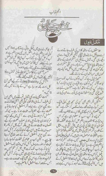 Naye deep jalaen by Anjum Nawab pdf.
