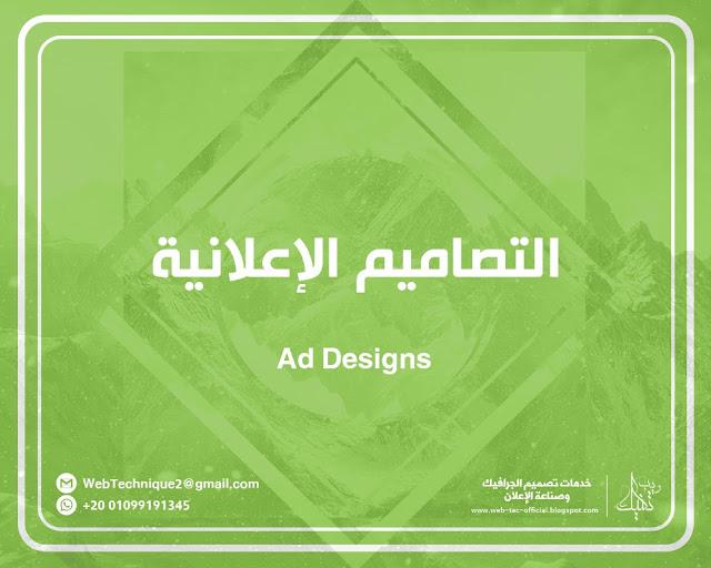 ويب تكنيك لتصميم الجرافيك وصناعة الإعلان