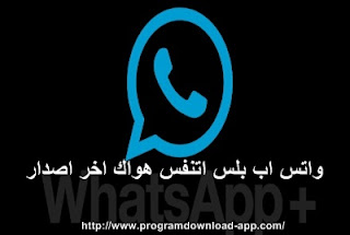 واتس 4.70 اتنفس هواك whatsapp plus 4.70 WhatsApp-Plus-Downlo