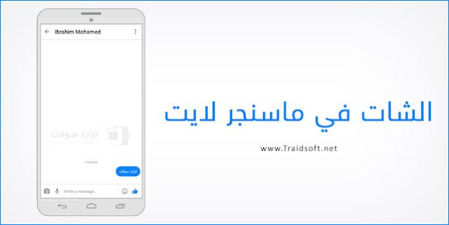 برنامج فيس بوك ماسنجر لايت كامل عربي التحديث الأخير