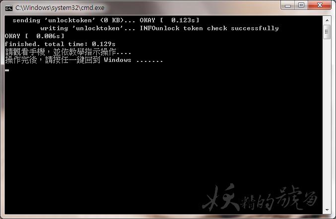 13 - 【圖文教學】HTC 官方解鎖詳盡步驟,刷機ROOT自己來!