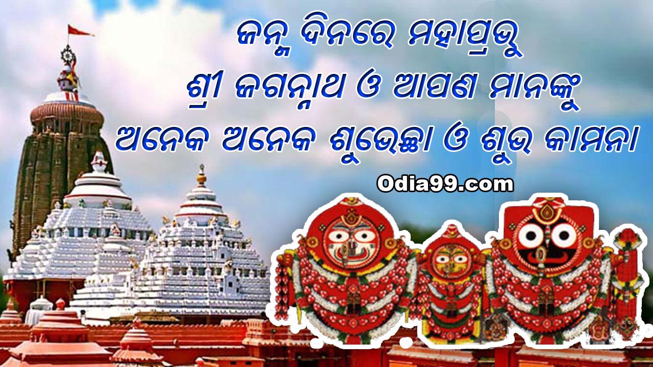 Most Inspiring Wallpaper Lord Jagannath Puri - deba%2Bsnana%2Bpurnima%2Bwallpaper%2B1  Pic_65649.jpg