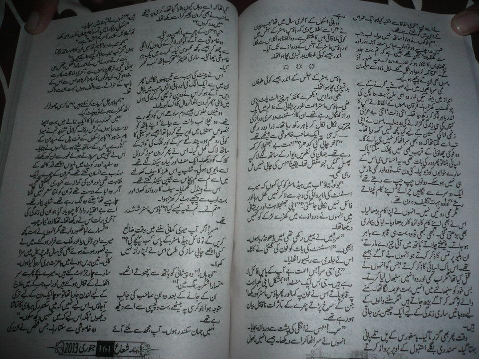 Rap meaning in urdu