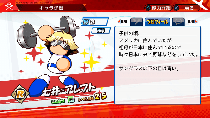 名将甲子園 キャラ性能 ミッション パワプロ 七井=アレフト