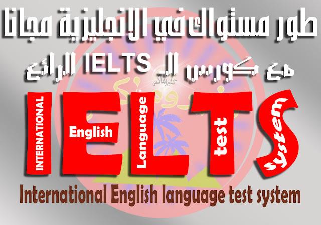 طور مستواك في الانجليزية مجانا مع كورس الـ IELTS الرائع