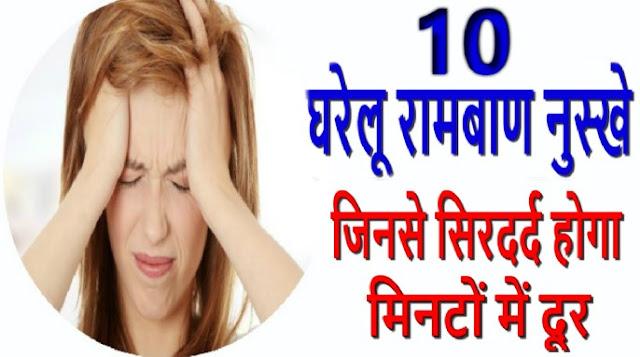 10 आसान घरेलू और रामबाण नुस्खे जिनसे आपका सिरदर्द होगा मिनटों में दूर ( Treatment of Headache or Migraine By Baba Ramdev Tips)