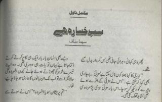 Sab khasara hai by Seema Munaf