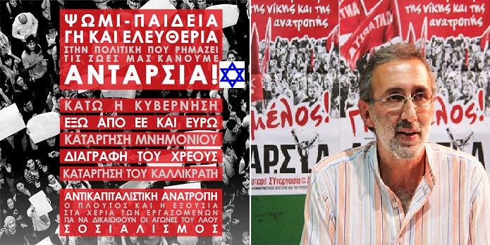 Οι συμμορίτες πήραν εντολή να κάνουν απεργίες στην Θεσσαλονίκη στις 27-28/1 όσα βόδια προσέλθετε στους υποκριτές