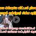 விக்கியை இப்படியே விட்டால் நிலமை மோசமாகும்-சுமந்திரன்(காணொளி)